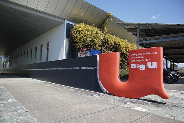 和歌山県率情報交流センター Big・U(ビッグユー)